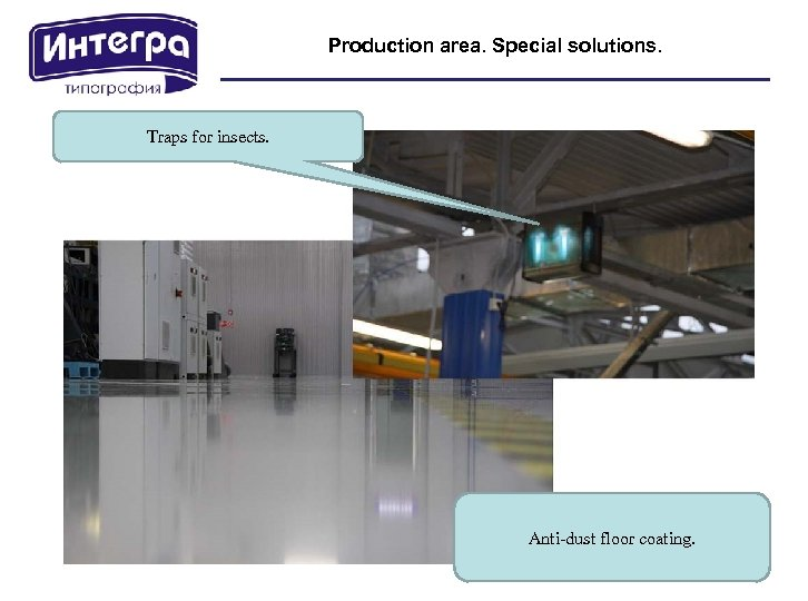 Production area. Special solutions. Traps for insects. Anti-dust floor coating.
