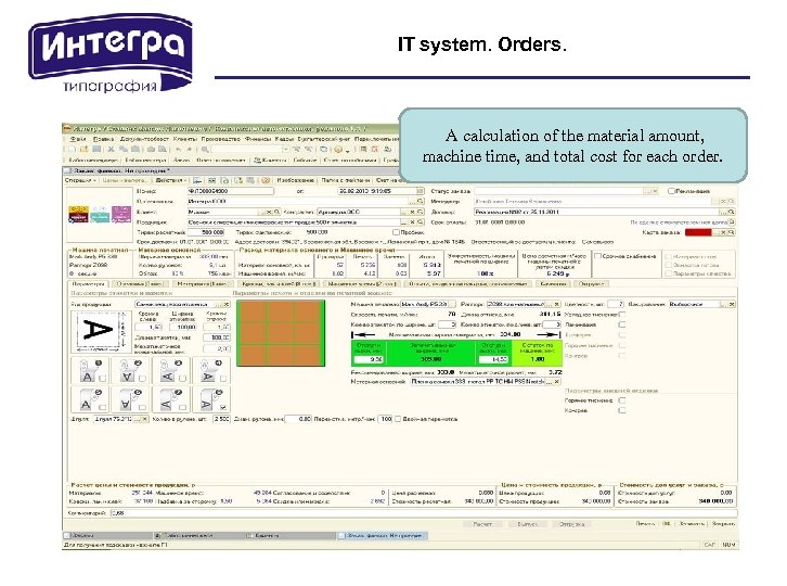 IT system. Orders. A calculation of the material amount, machine time, and total cost