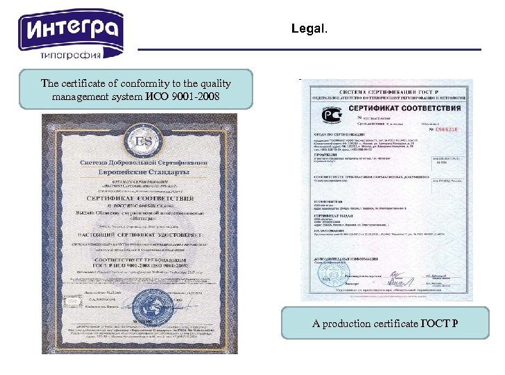 Legal. The certificate of conformity to the quality management system ИСО 9001 -2008 A