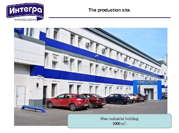 The production site. Own industrial building 3000 m 2.