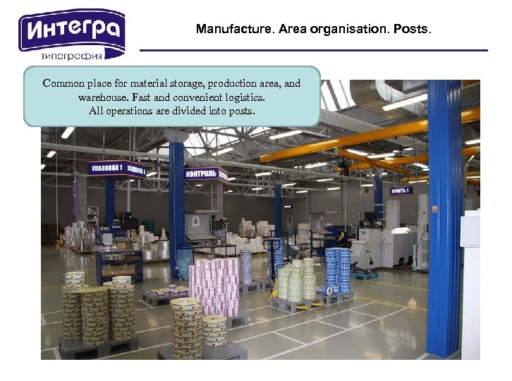 Manufacture. Area organisation. Posts. Common place for material storage, production area, and warehouse. Fast
