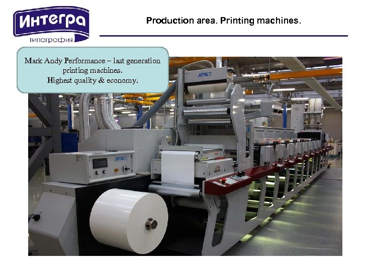 Production area. Printing machines. Mark Andy Performance – last generation printing machines. Highest quality