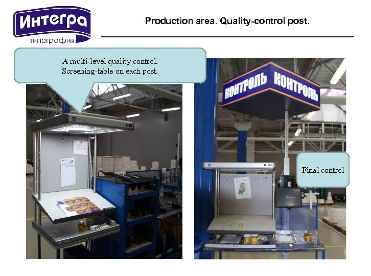Production area. Quality-control post. A multi-level quality control. Screening-table on each post. Final control