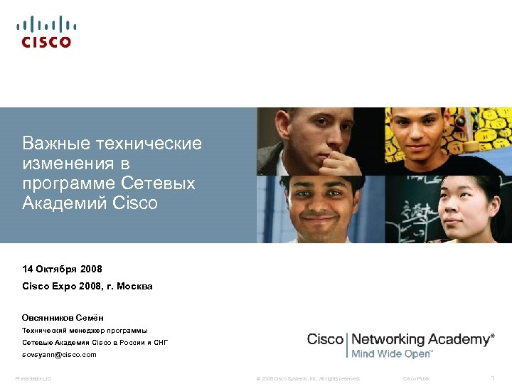 Важные технические изменения в программе Сетевых Академий Cisco 14 Октября 2008 Cisco Expo 2008,