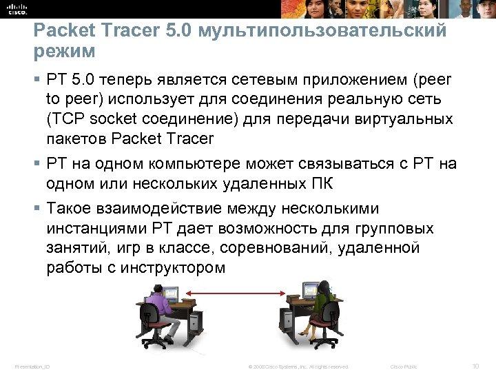 Packet Tracer 5. 0 мультипользовательский режим § PT 5. 0 теперь является сетевым приложением