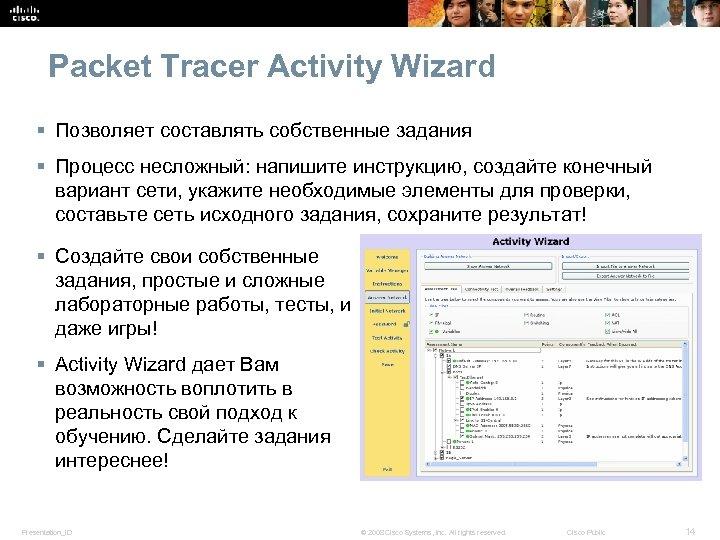 Packet Tracer Activity Wizard § Позволяет составлять собственные задания § Процесс несложный: напишите инструкцию,