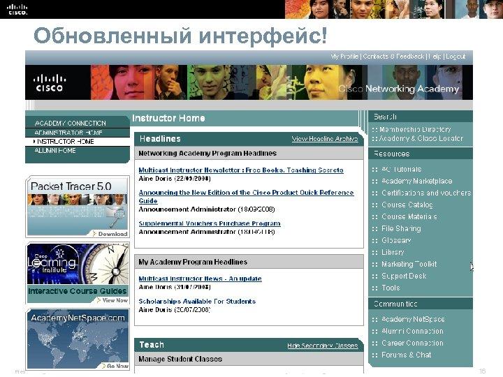 Обновленный интерфейс! Presentation_ID © 2008 Cisco Systems, Inc. All rights reserved. Cisco Public 16