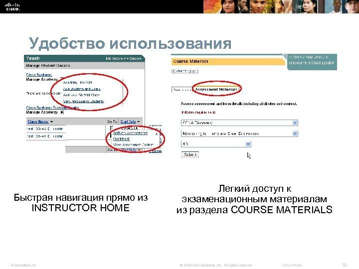 Удобство использования Быстрая навигация прямо из INSTRUCTOR HOME Presentation_ID Легкий доступ к экзаменационным материалам