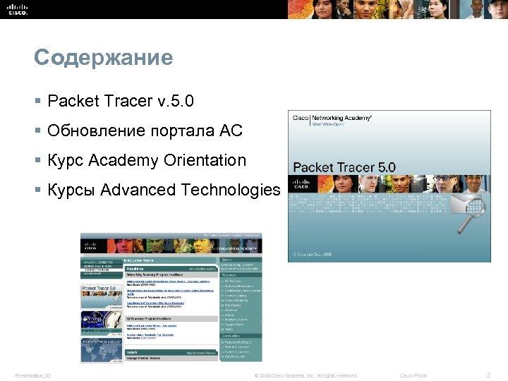 Содержание § Packet Tracer v. 5. 0 § Обновление портала AC § Курс Academy