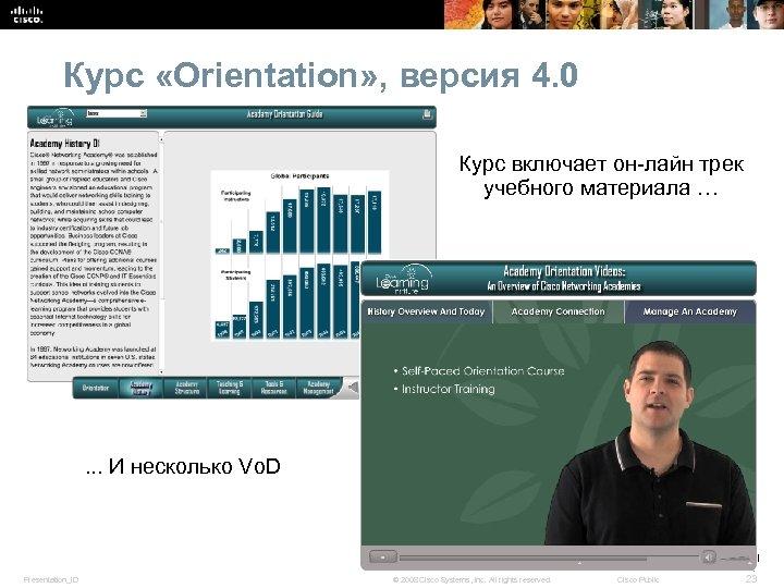 Курс «Orientation» , версия 4. 0 Курс включает он-лайн трек учебного материала … .