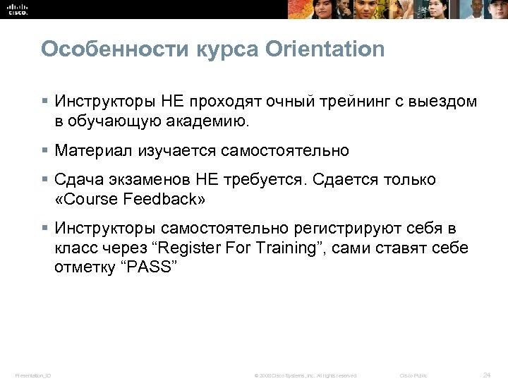 Особенности курса Orientation § Инструкторы НЕ проходят очный трейнинг с выездом в обучающую академию.