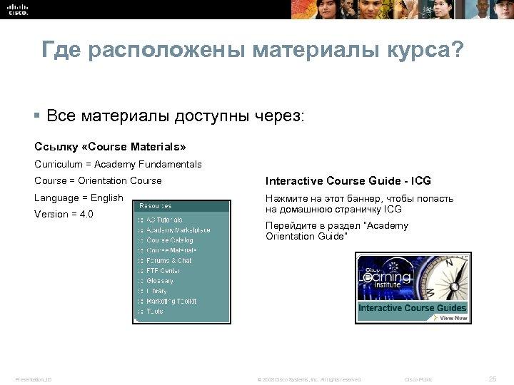 Где расположены материалы курса? § Все материалы доступны через: Ссылку «Course Materials» Curriculum =