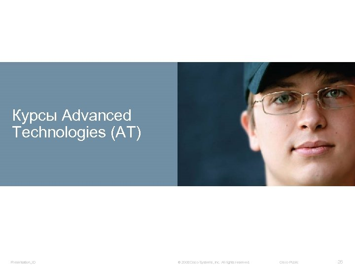 Курсы Advanced Technologies (AT) Presentation_ID © 2008 Cisco Systems, Inc. All rights reserved. Cisco