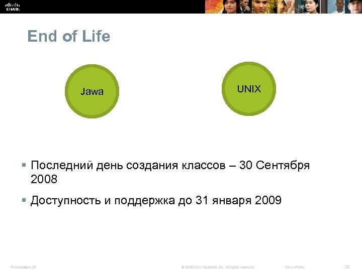 End of Life Jawa UNIX § Последний день создания классов – 30 Сентября 2008
