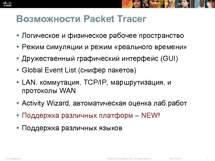 Возможности Packet Tracer § Логическое и физическое рабочее пространство § Режим симуляции и режим