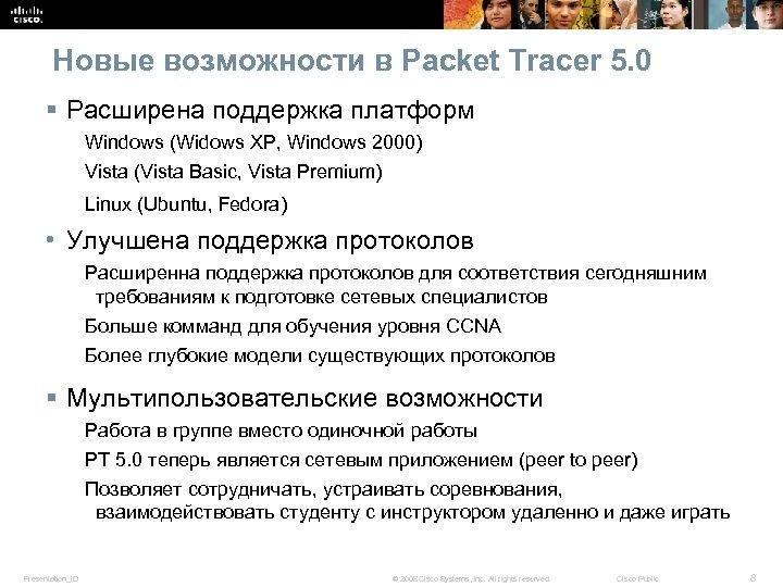 Новые возможности в Packet Tracer 5. 0 § Расширена поддержка платформ Windows (Widows XP,