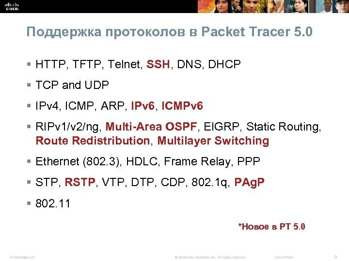 Поддержка протоколов в Packet Tracer 5. 0 § HTTP, TFTP, Telnet, SSH, DNS, DHCP