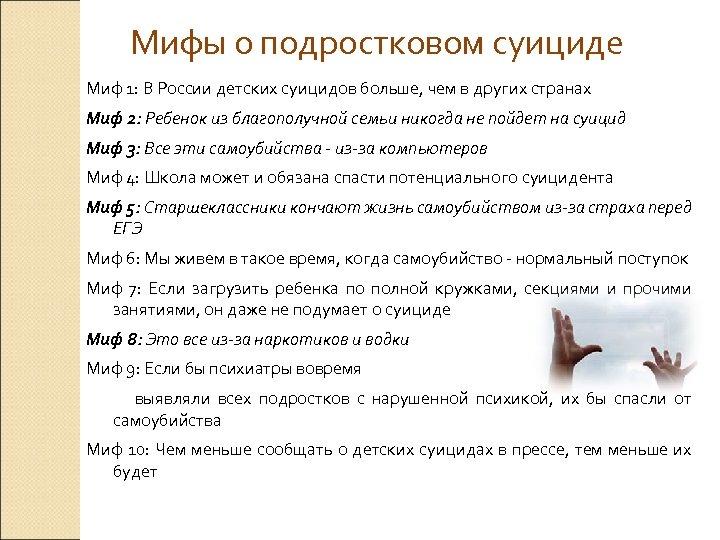 Мифы о подростковом суициде Миф 1: В России детских суицидов больше, чем в других