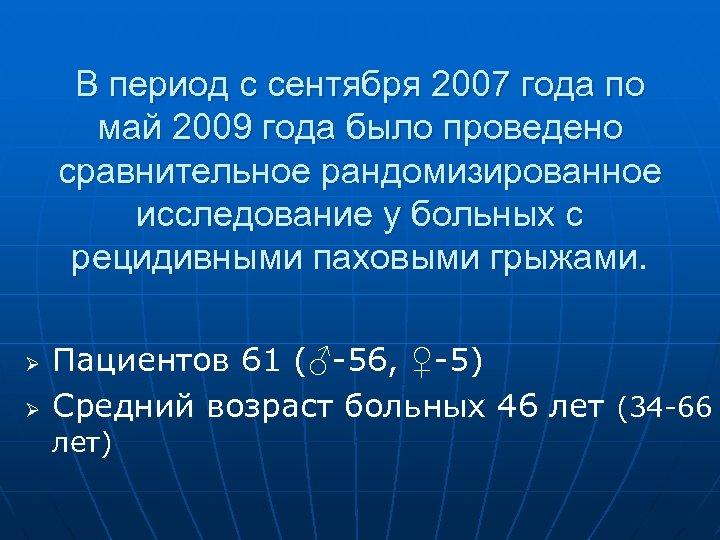 В период с сентября 2007 года по май 2009 года было проведено сравнительное рандомизированное