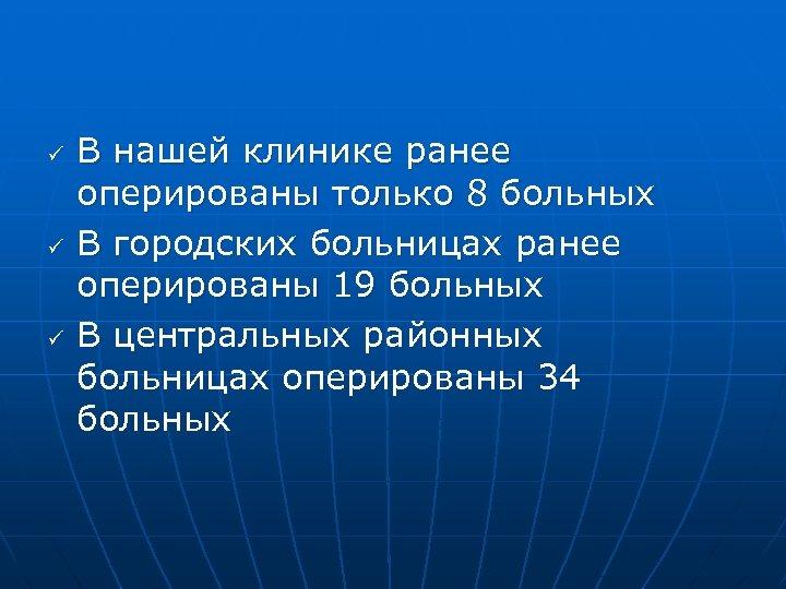 ü ü ü В нашей клинике ранее оперированы только 8 больных В городских больницах