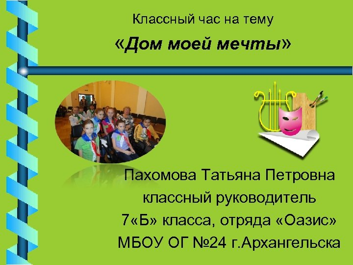Классный час на тему «Дом моей мечты» Пахомова Татьяна Петровна классный руководитель 7 «Б»