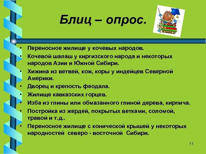 Блиц – опрос. • Переносное жилище у кочевых народов. • Кочевой шалаш у киргизского