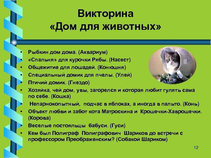 Викторина «Дом для животных» • • • Рыбкин дома. (Аквариум) «Спальня» для курочки Рябы.
