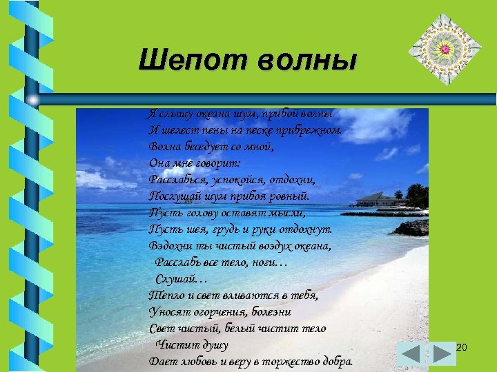 Шепот волны Я слышу океана шум, прибой волны И шелест пены на песке прибрежном.