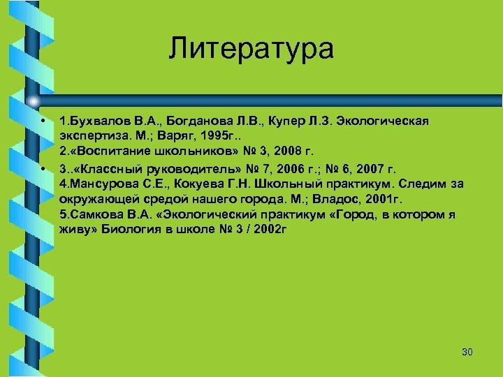 Литература • • 1. Бухвалов В. А. , Богданова Л. В. , Купер Л.