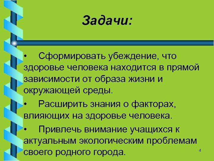 Задачи: • Сформировать убеждение, что здоровье человека находится в прямой зависимости от образа жизни