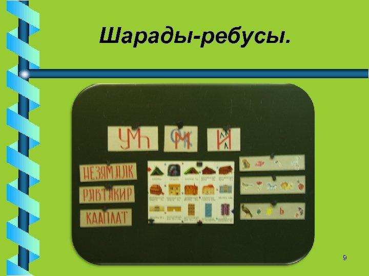 Шарады-ребусы. 9