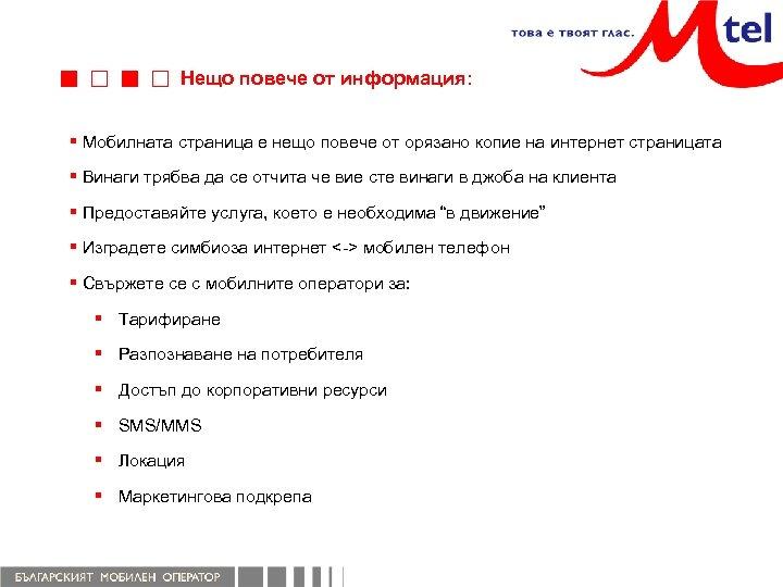 Нещо повече от информация: § Мобилната страница е нещо повече от орязано копие на