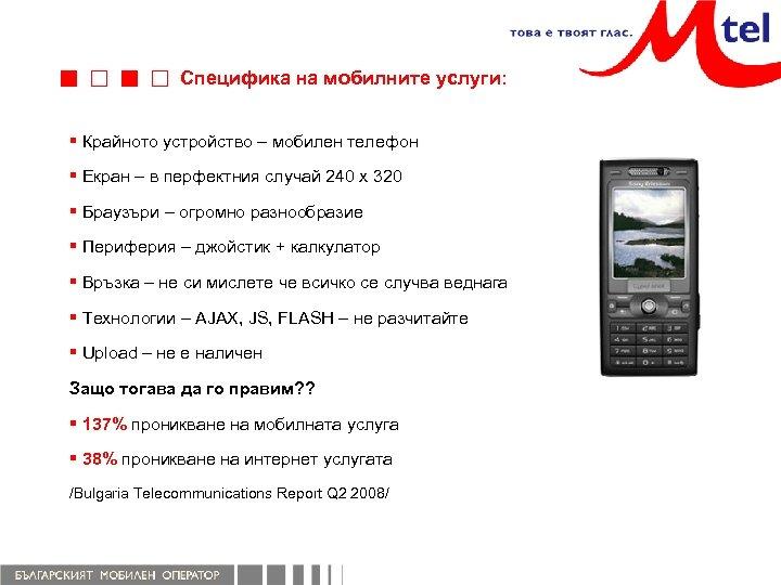 Специфика на мобилните услуги: § Крайното устройство – мобилен телефон § Екран – в