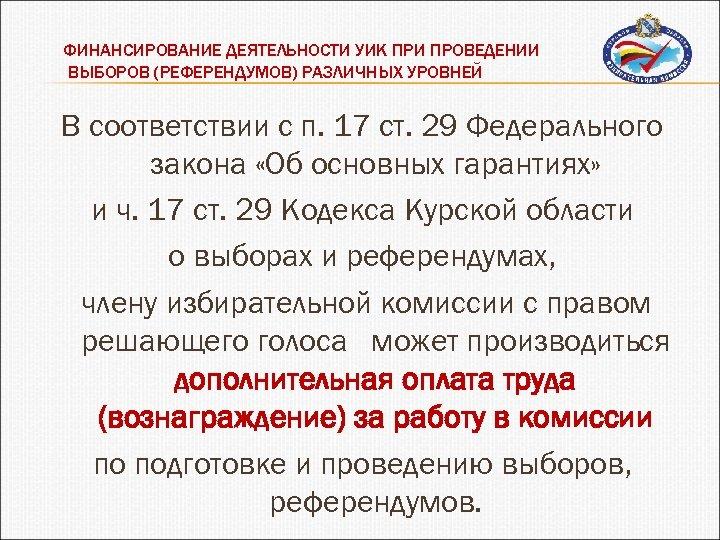 ФИНАНСИРОВАНИЕ ДЕЯТЕЛЬНОСТИ УИК ПРИ ПРОВЕДЕНИИ ВЫБОРОВ (РЕФЕРЕНДУМОВ) РАЗЛИЧНЫХ УРОВНЕЙ В соответствии с п. 17