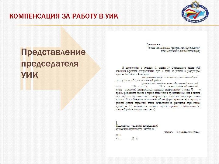КОМПЕНСАЦИЯ ЗА РАБОТУ В УИК Представление председателя УИК
