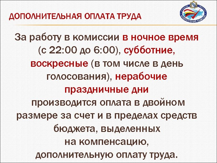 ДОПОЛНИТЕЛЬНАЯ ОПЛАТА ТРУДА За работу в комиссии в ночное время (с 22: 00 до