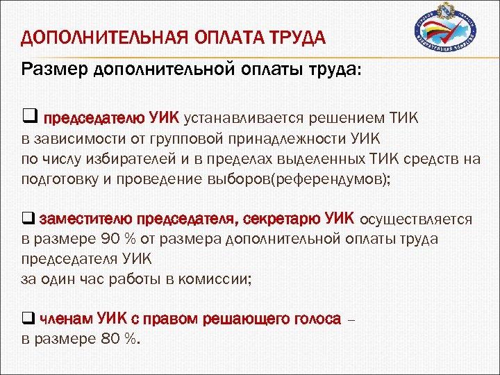 ДОПОЛНИТЕЛЬНАЯ ОПЛАТА ТРУДА Размер дополнительной оплаты труда: q председателю УИК устанавливается решением ТИК в
