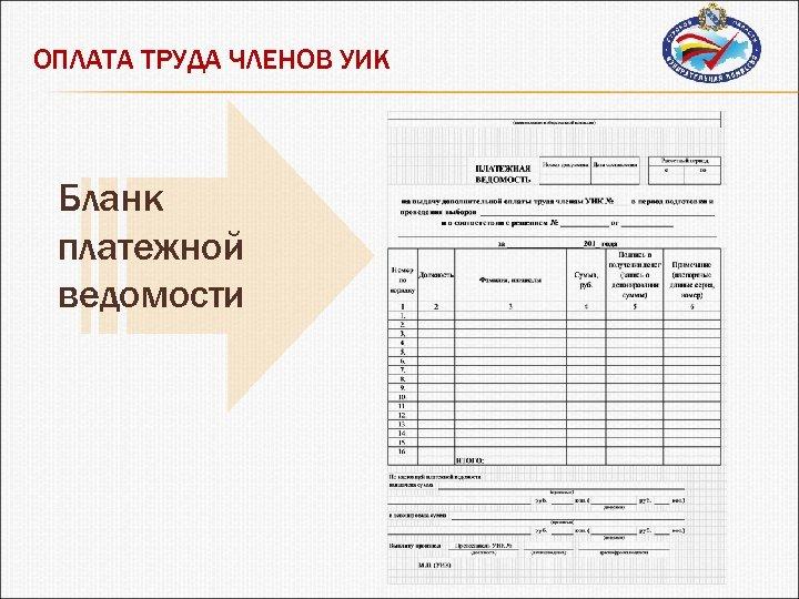 ОПЛАТА ТРУДА ЧЛЕНОВ УИК Бланк платежной ведомости
