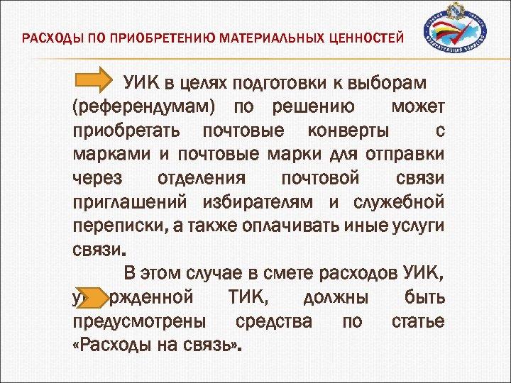 РАСХОДЫ ПО ПРИОБРЕТЕНИЮ МАТЕРИАЛЬНЫХ ЦЕННОСТЕЙ УИК в целях подготовки к выборам (референдумам) по решению
