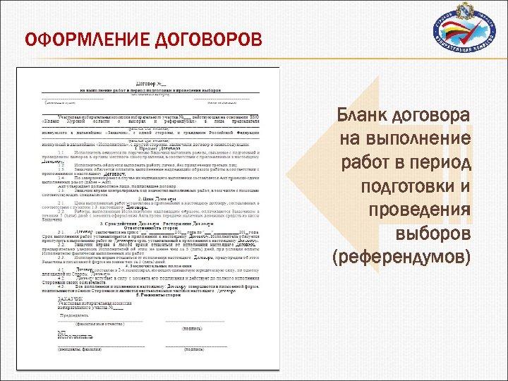 ОФОРМЛЕНИЕ ДОГОВОРОВ Бланк договора на выполнение работ в период подготовки и проведения выборов (референдумов)