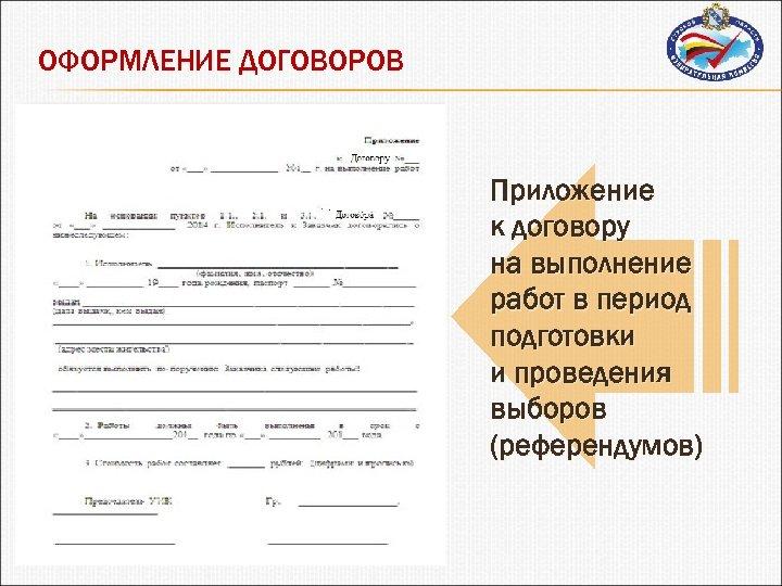 ОФОРМЛЕНИЕ ДОГОВОРОВ Приложение к договору на выполнение работ в период подготовки и проведения выборов