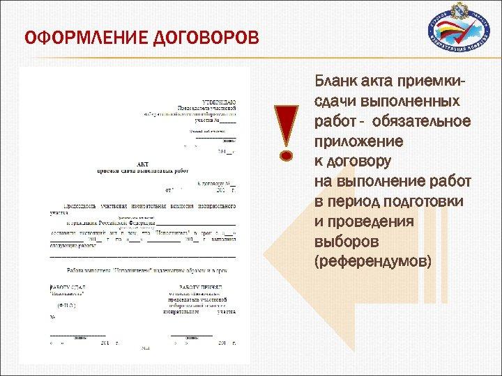 ОФОРМЛЕНИЕ ДОГОВОРОВ Бланк акта приемкисдачи выполненных работ - обязательное приложение к договору на выполнение