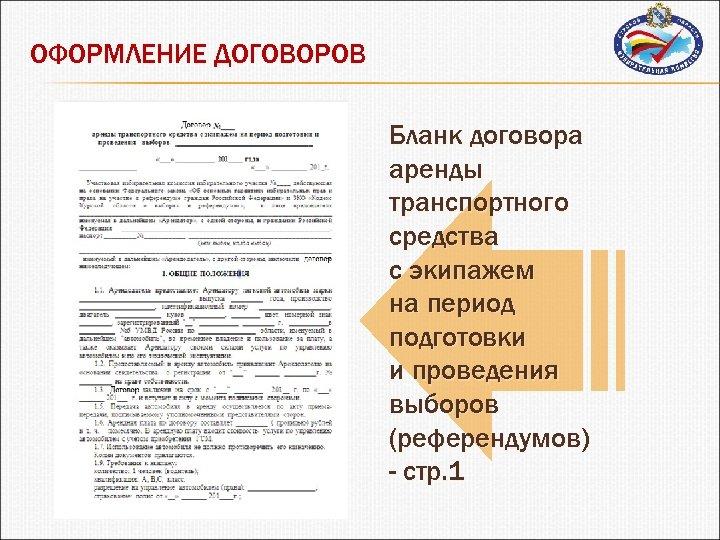 ОФОРМЛЕНИЕ ДОГОВОРОВ Бланк договора аренды транспортного средства с экипажем на период подготовки и проведения
