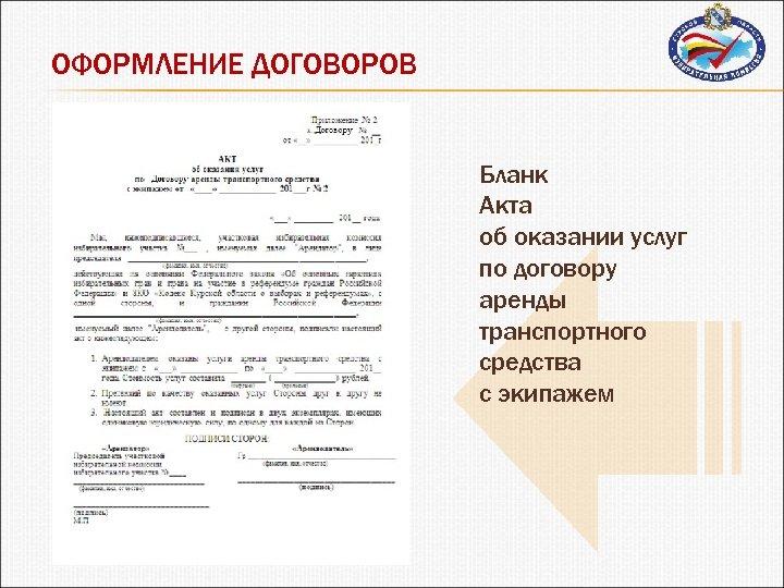 ОФОРМЛЕНИЕ ДОГОВОРОВ Бланк Акта об оказании услуг по договору аренды транспортного средства с экипажем