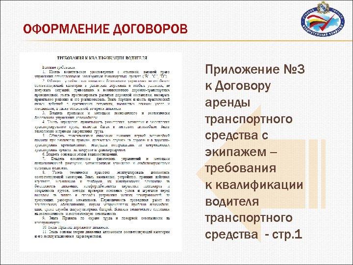 ОФОРМЛЕНИЕ ДОГОВОРОВ Приложение № 3 к Договору аренды транспортного средства с экипажем ‒ требования