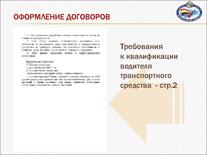 ОФОРМЛЕНИЕ ДОГОВОРОВ Требования к квалификации водителя транспортного средства - стр. 2