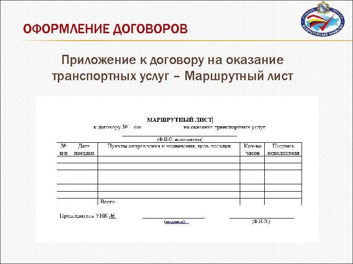ОФОРМЛЕНИЕ ДОГОВОРОВ Приложение к договору на оказание транспортных услуг – Маршрутный лист