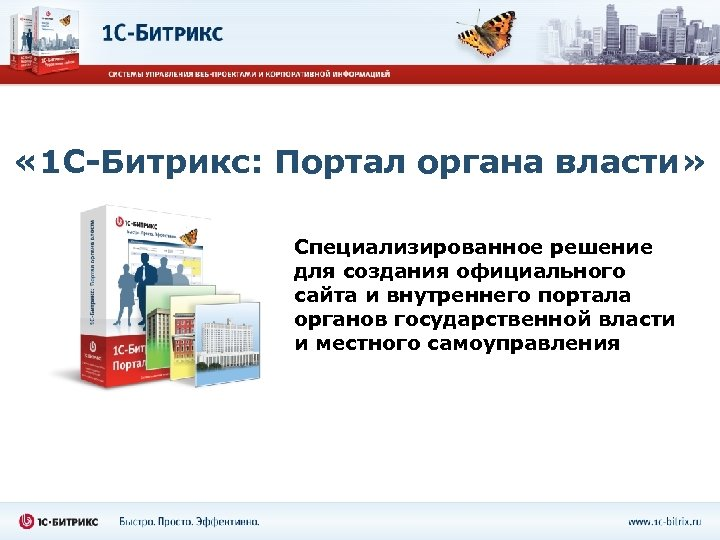 « 1 С-Битрикс: Портал органа власти» Специализированное решение для создания официального сайта и