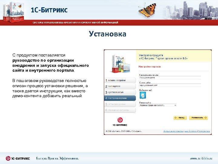 Установка С продуктом поставляется руководство по организации внедрения и запуска официального сайта и внутреннего