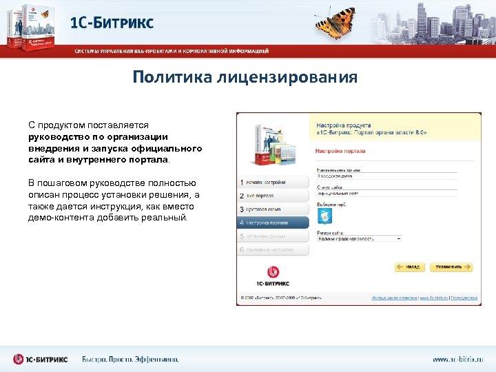 Политика лицензирования С продуктом поставляется руководство по организации внедрения и запуска официального сайта и